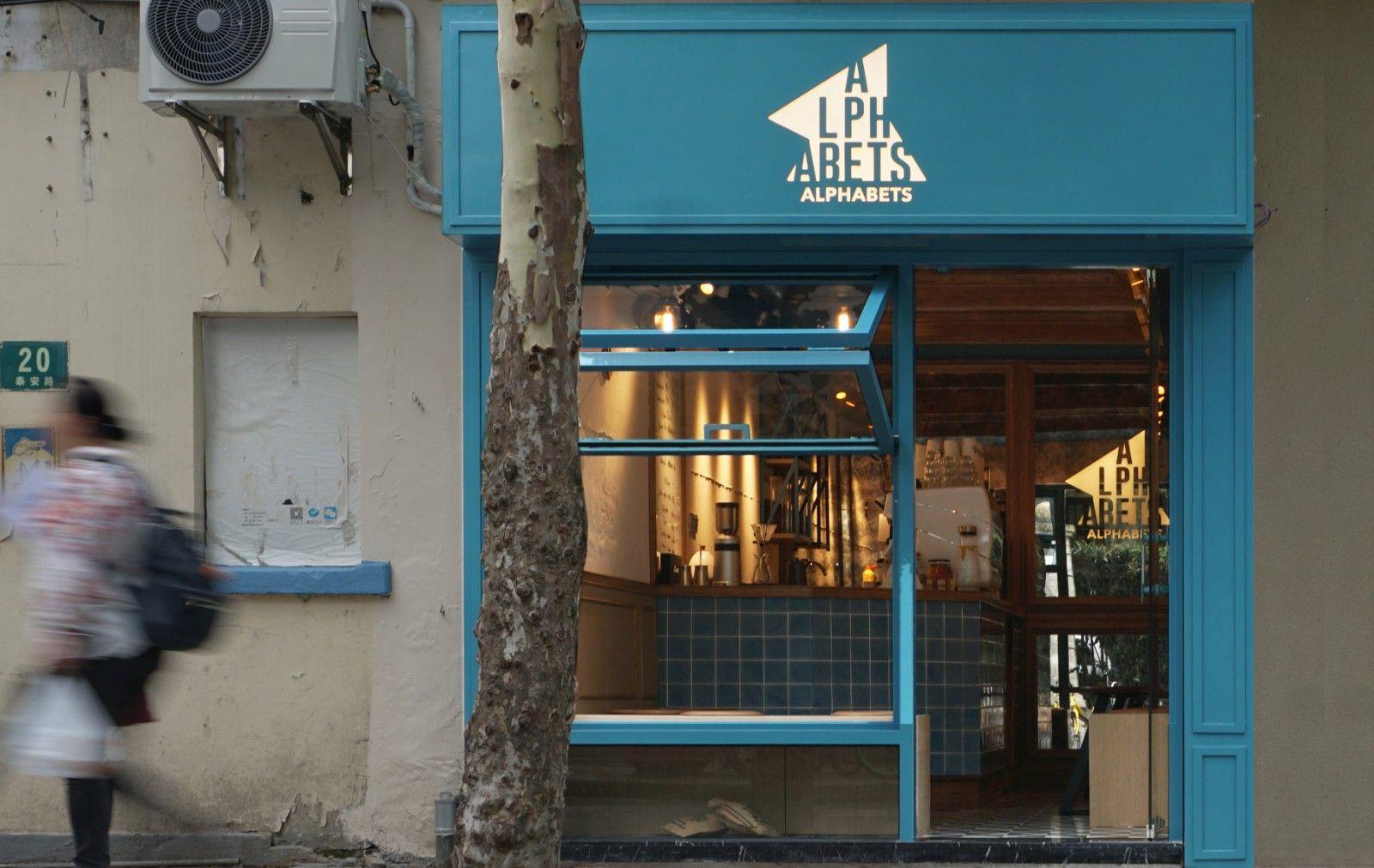 Alphabets coffee 上海13m2欧式质感小众咖啡店   福木设计