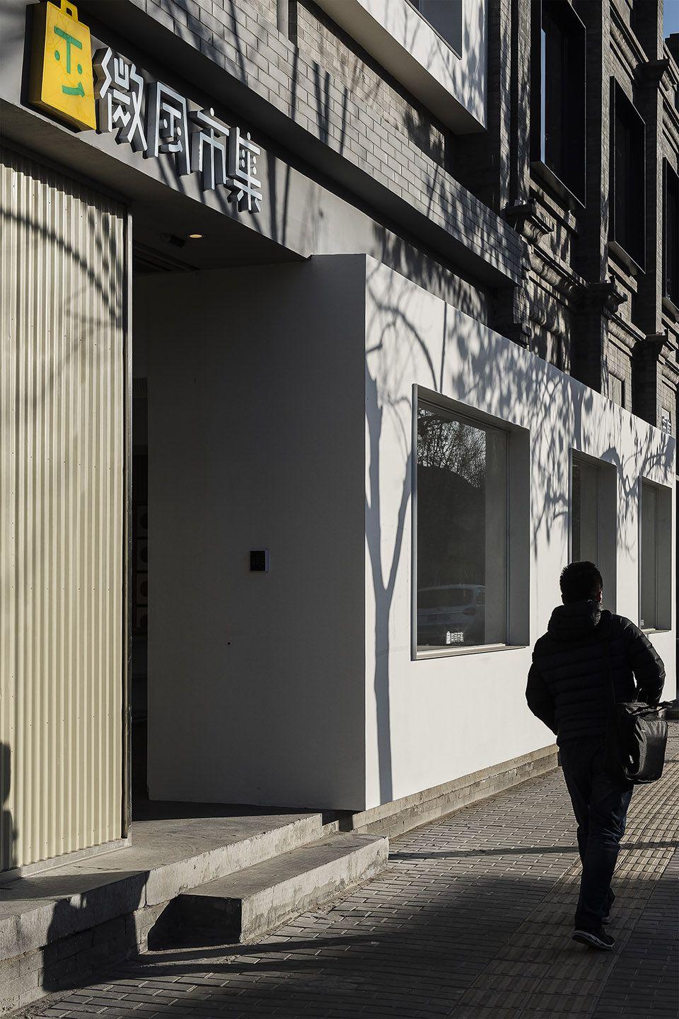 前门老街区的一部清亮短篇,北京微风市集   未来以北工作室 未来以北工作室 - 4