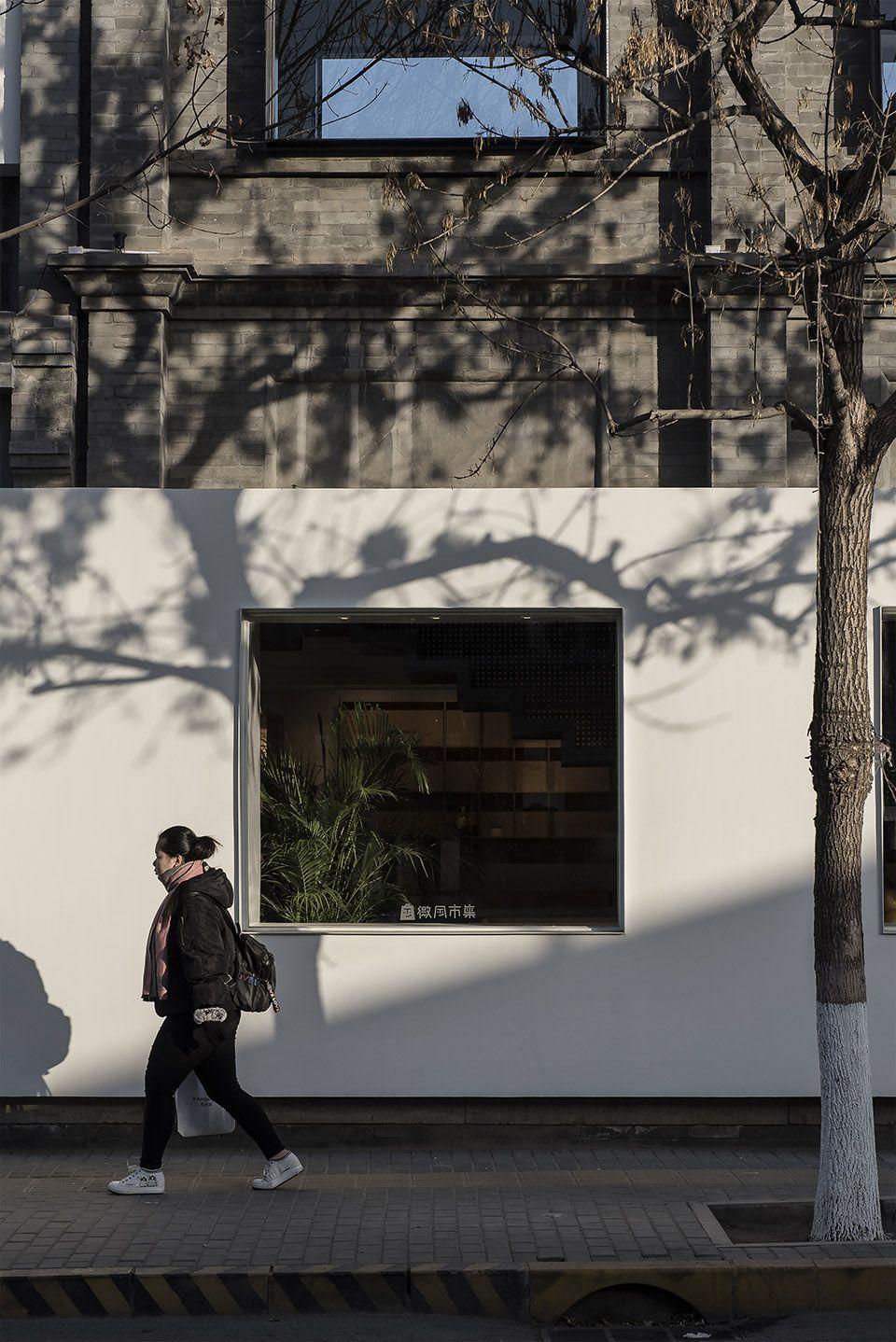 前门老街区的一部清亮短篇,北京微风市集   未来以北工作室 未来以北工作室 - 5