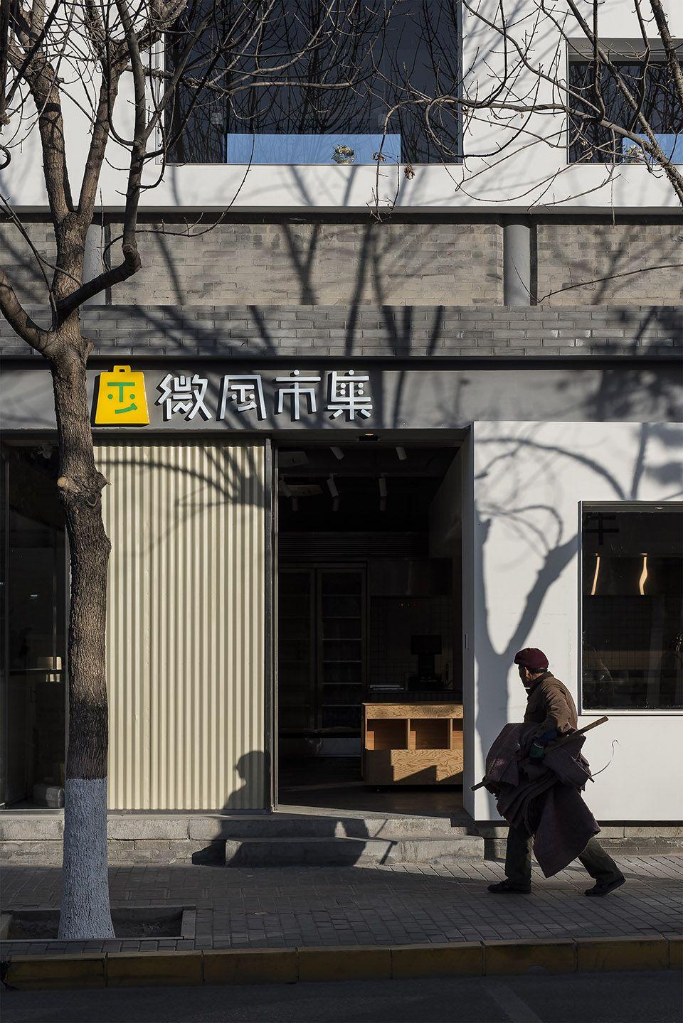 前门老街区的一部清亮短篇,北京微风市集   未来以北工作室 未来以北工作室 - 3