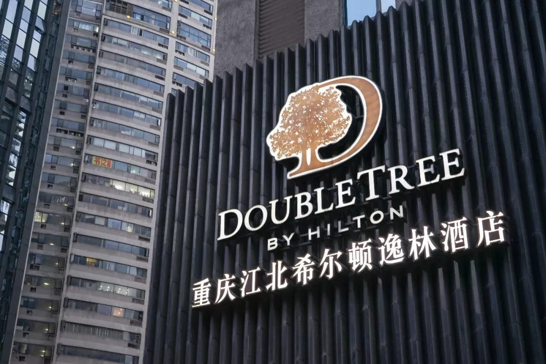 大隐隐于繁华里:重庆江北希尔顿逸林酒店| - 0