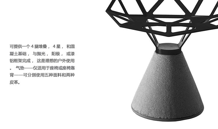 几何餐椅、chair one、A2133-2产品详情