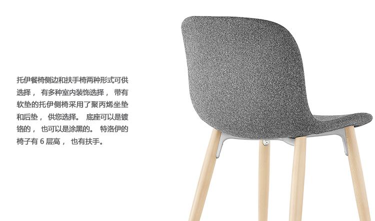 特洛伊餐椅、magis troy chair、A2141产品详情
