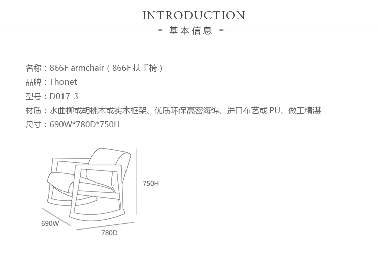 866F扶手椅、866f armchair、D017-3产品详情