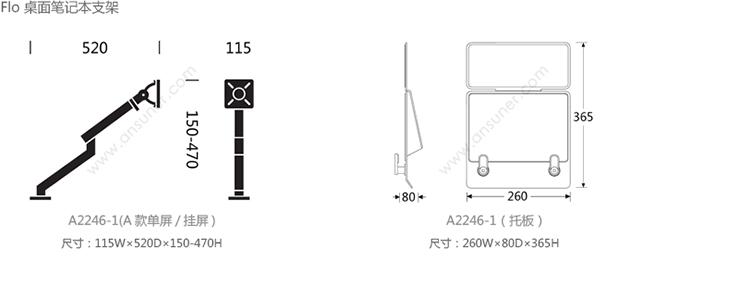 Flo 桌面笔记本支架、laptop mount、A2246-1产品详情