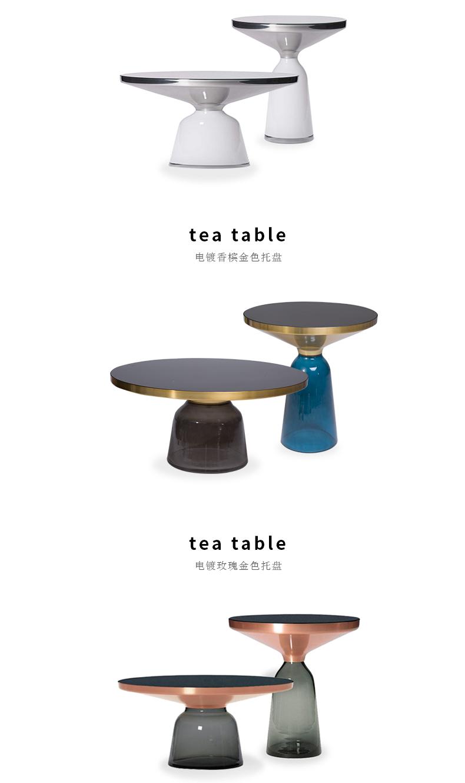北欧玻璃铃铛小茶几