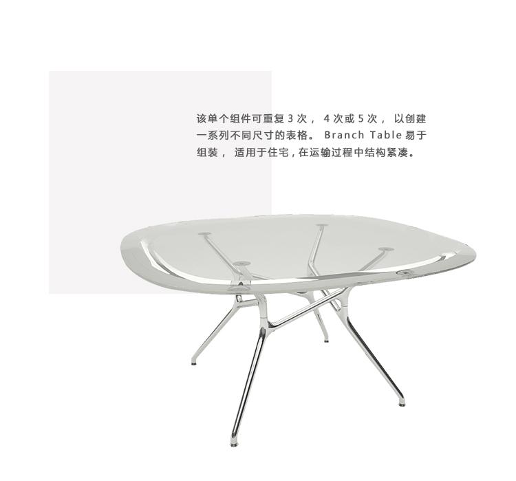 Branch餐桌、branch table、K1824产品详情