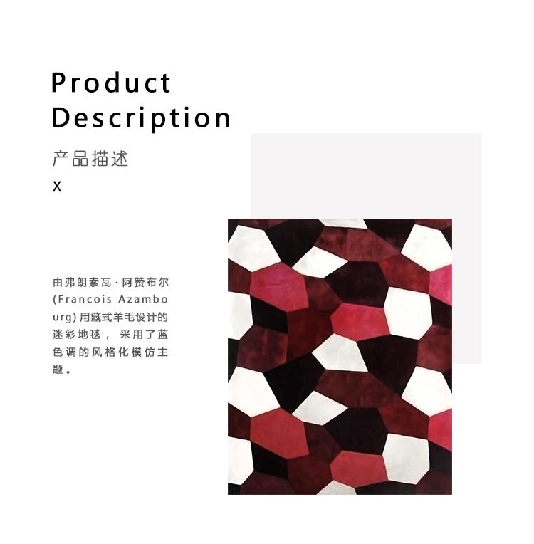 Camouflage地毯、camouflage、K1827产品详情