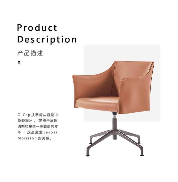 O-Cap扶手椅、o-cap、K1829-1产品详情