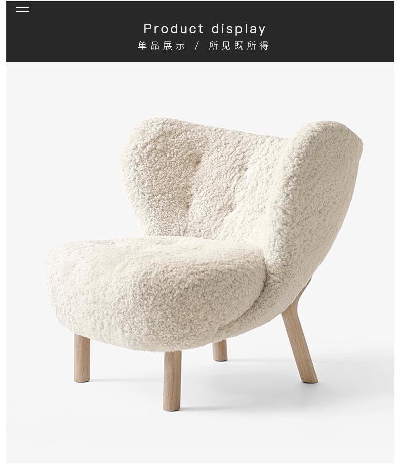 北欧实木休闲椅