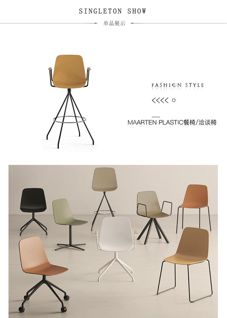 MAARTEN PLASTIC餐椅/洽谈椅、maarten plastic、B2003产品详情