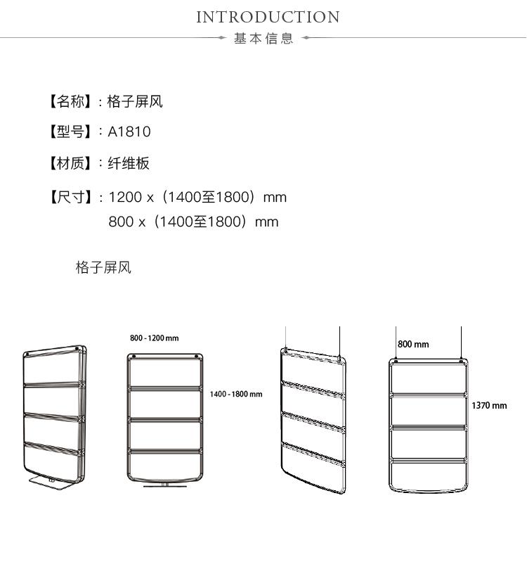 格子屏风、plaid screen、A1810产品详情