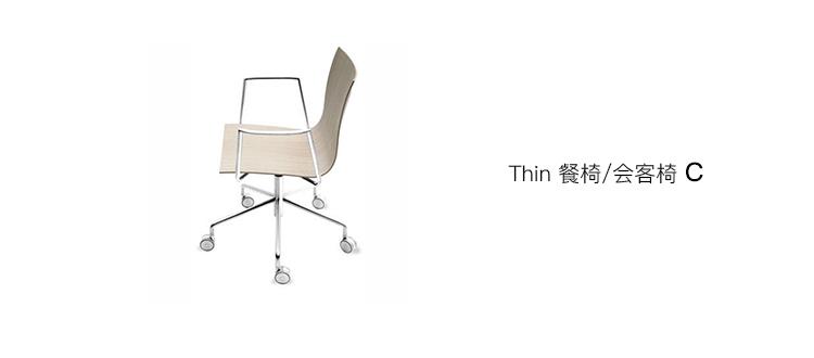 Thin 餐椅/会客椅、thin、A1926-3产品详情