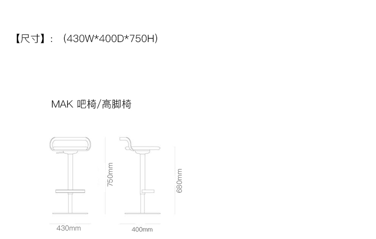 MAK 吧椅/高脚椅、mak、A1927产品详情