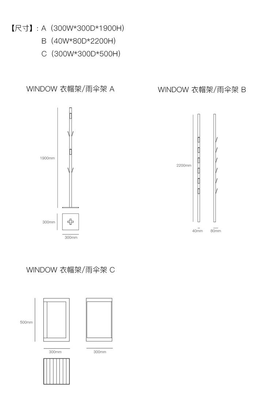 WINDOW 衣帽架/雨伞架、window、B2041产品详情